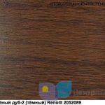 renolit-2052089 Морёный дуб (тёмный)